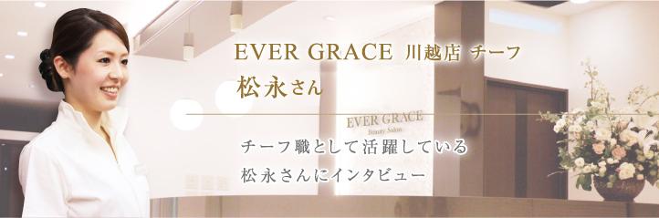 エヴァーグレース川越店 チーフ 松永和香奈さん